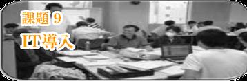 DX時代のITコーディネータ「ケース研修」課題9