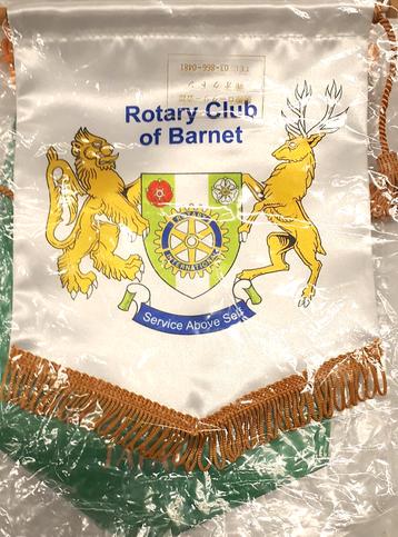 三戸さんが本庄南RCのバナーと交換された「1130地区バーネットRCのバナー」