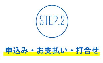 ロケーション撮影、自宅撮影、新生児撮影(大阪)ご利用方法2.申し込み、お支払い、打ち合わせ。