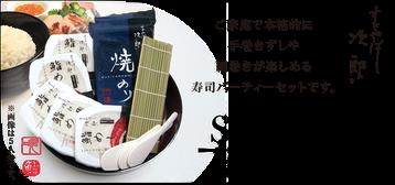 すきやばし次郎 寿司パーティセット
