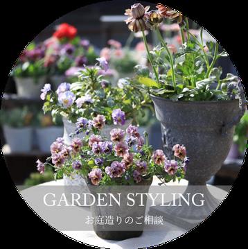 ガーデンスタイリング