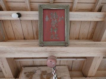 室根 勢返 彌榮神社