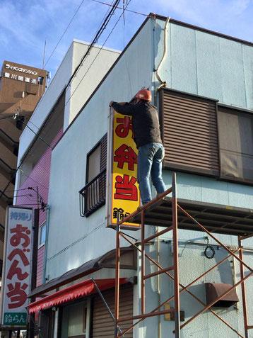 豊川のお弁当屋さんの袖看板の板面新調