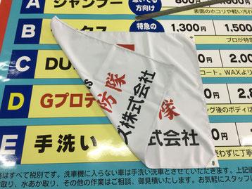 豊川の企業さんの消防隊の旗/遮光タイプの裏面