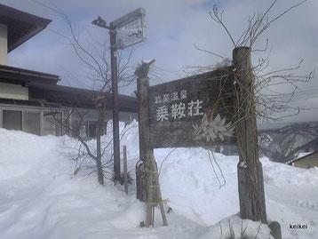 若栗 白馬乗鞍岳スキー場