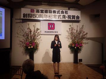 創業60周年祝賀会-神谷スピーチ