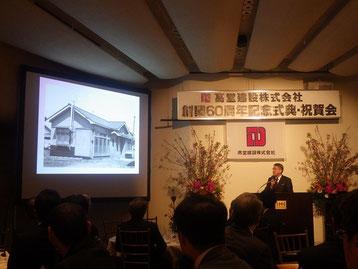 創業60周年記念式典-社長あいさつ