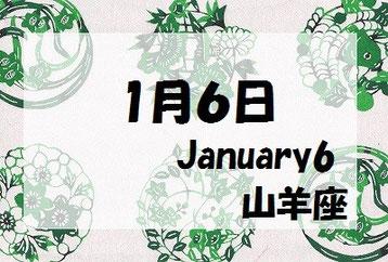 1月6日守護石
