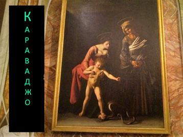 Картина Караваджо галерея Боргезе