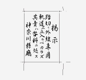 熱海軽便関係絵葉書