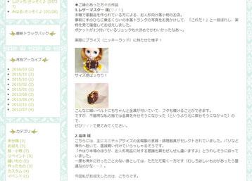 しげさんの「ハローマイエンジェル」ブログ