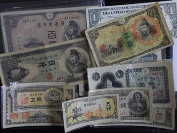 今回、買い取りさせて頂いた古紙幣!