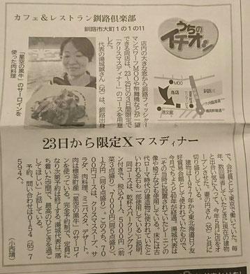 釧路新聞9面