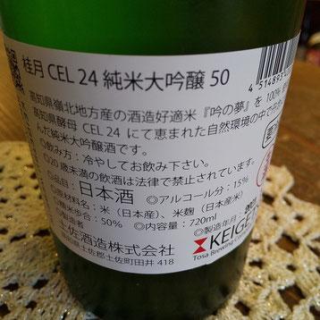 高知の地酒 桂月 純米大吟醸CEL-24