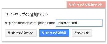 サイトマップ登録画面
