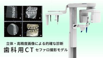 筑紫野市にある歯医者 安田歯科・矯正歯科医院には最新型の歯科用CTを導入しております。
