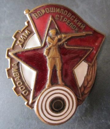 Знак «Ворошиловский стрелок»