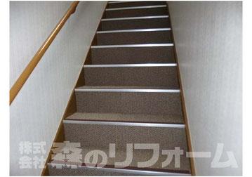 流山市 内装リフォーム 階段リフォーム 滑り止め取付