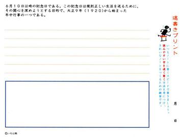 ◆ノートやテストを想定し、横罫線・フリースペースに書く練習です