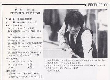 1980年の全日本選手権パンフレットより。画像データ提供:ホワイトハウスビリヤード(神奈川)