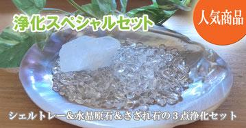 浄化スペシャルセット