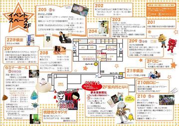 イベントスペース2階 地図