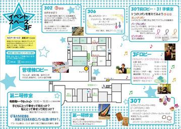 イベントスペース3階 地図