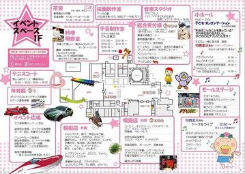 イベントスペース1階 地図