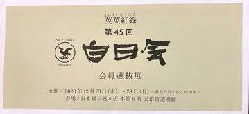日本橋三越・第45回白日会会員選抜展「英英紅綠」のパンフレット