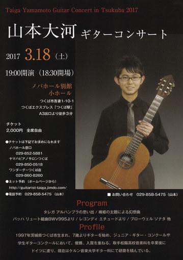 山本大河ギターコンサートインつくば2017チラシ表