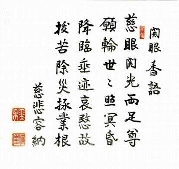宮崎奕保老師 龍頭観音菩薩・開眼香語