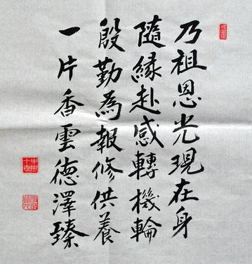 南澤道人大本山永平寺副貫首老師・香語 2