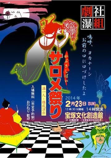 劇社瀑組サロメ祭り