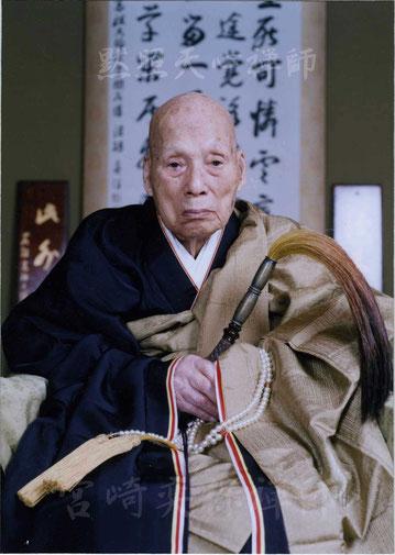 宮崎奕保禅師茶寿記念品より(東川寺所蔵)