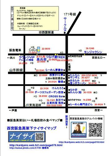 西宮阪急高架下ナイサイマップ
