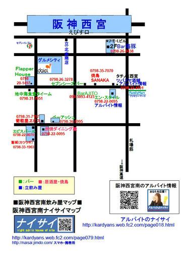 阪神西宮南ナイサイマップ
