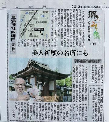 中日新聞(平成25年5月4日)