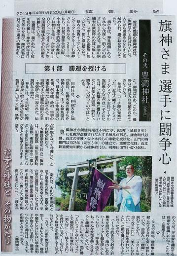 読売新聞(平成25年5月20日)