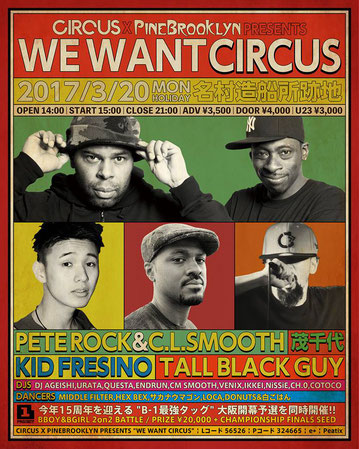 We Want Circus / Circus × PineBrooklyn Presents