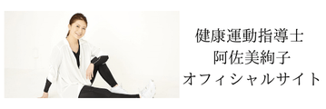 健康運動指導士 阿佐美絢子  オフィシャルサイト