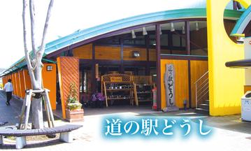 道志村特産品のクレソンや道志ポークを使用した料理が楽しめる