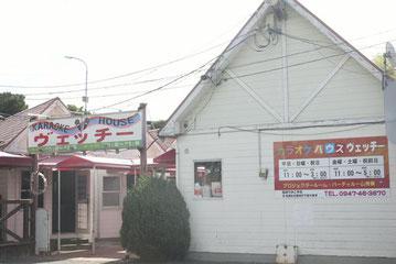 カラオケハウス ヴェッチー(田川市川宮)