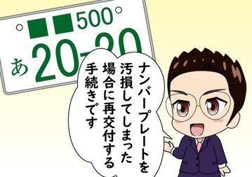 自動車_ナンバープレート再交付_熊本_石原大輔行政書士事務所