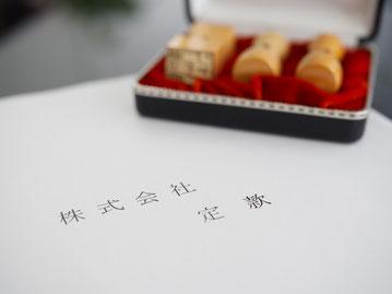 株式会社設立に関連するサポート 行政書士廣瀬事務所
