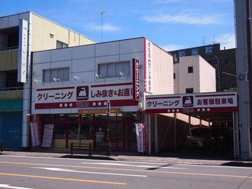 上田クリーニング店