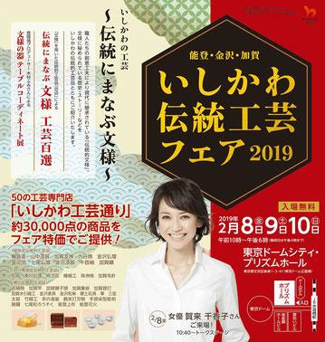 いしかわ伝統工芸フェア 加賀象嵌工房セーブル 加賀象嵌 東京ドームシティプリズムホール