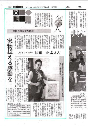 「旬の人」上毛新聞2011-07-23