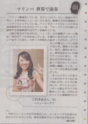 東京新聞2010年11月9日号より