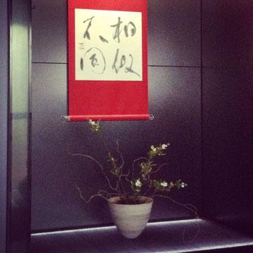 書は根本知さん、花は松永有加さん、器はもちろん二階堂明弘さん