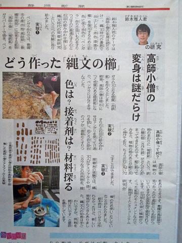 静岡新聞 4月7日